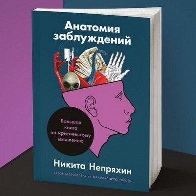 Альпина Паблишер на 100sp. Интересно и полезно! Закажи — Развитие мозга. Критическое мышление — Нехудожественная литература