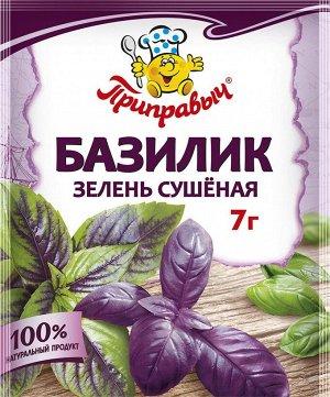 Зелень сушеная Базилик 7 гр.