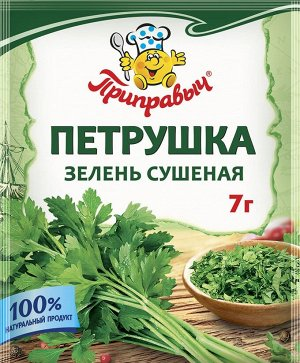 Зелень сушеная Петрушка 7 гр.