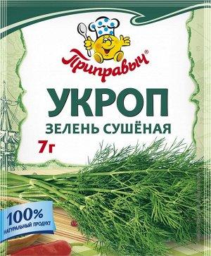 Зелень сушёная Укроп Приправыч 7 гр.