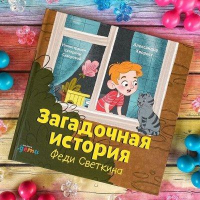 Альпина Паблишер на 100sp. Интересно и полезно! Закажи — Детям для самостоятельного чтения 7-12 лет — Детская литература