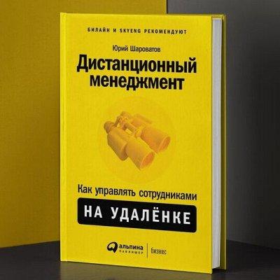 Альпина Паблишер на 100sp. Интересно и полезно! Закажи — Как продуктивно работать из дома — Нехудожественная литература