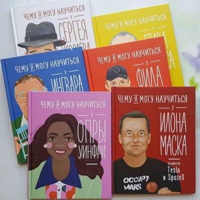 Альпина Паблишер на 100sp. Интересно и полезно! Закажи — Уроки жизни для детей — Детская литература