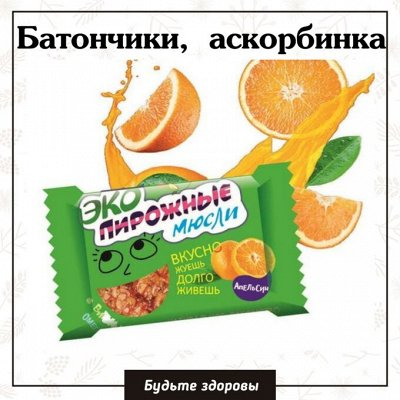 ЗОЖнутая!🌾 Полезное Питание 🌾 — Батончики и мюсли — Диетические продукты
