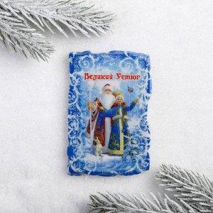 Магнит в форме свитка «Великий Устюг. Дед мороз и Снегурочка»