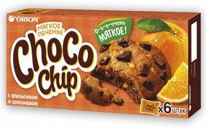 Печенье сдобное мягкое ЧокоЧип Апельсин с Бельгийским шоколадом и апельсином, 20 гр/6шт в уп.