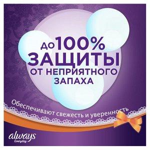 ALWAYS Ежедневные гигиенические прокладки ароматизированные Каждый День Удлиненные Single, 16 шт