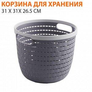 Корзина для хранения 31 x 31x 26.5 см