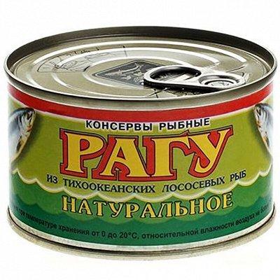 Дефицит! Вкусное рагу из лосося! Экспортное