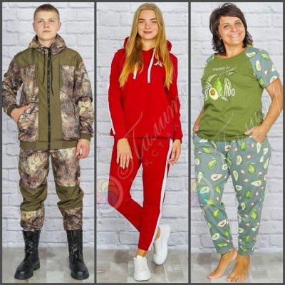 Палитра⭐Трикотаж для всей семьи❗️Текстиль для дома❗️   — НОВИНКИ — Одежда