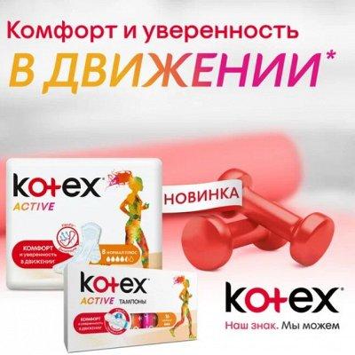 Экспресс💞Женская гигиена.В наличии.Твоя уверенность — Прокладки  KOTEX -Уверенность каждый день — Гигиена