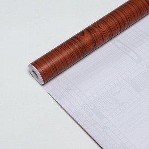 Плёнка самоклеящаяся 0,45×8 м, цвет дерево коричневое с дорожками