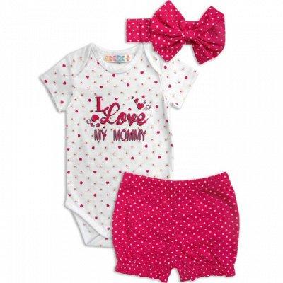 ☻ME&WE ☻Качественный бренд для детей. 5⭐  — Новорожденные 62-80 — Для новорожденных