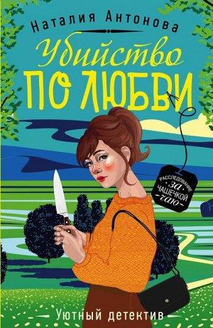 Антонова Н.Н. Убийство по любви