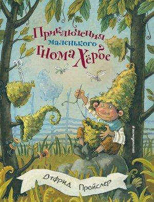 Пройслер О. Приключения маленького гнома Хербе (ил. А. Свобода)