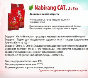 Nabirang (Набиран) для кошек  любого возраста,  8 кг