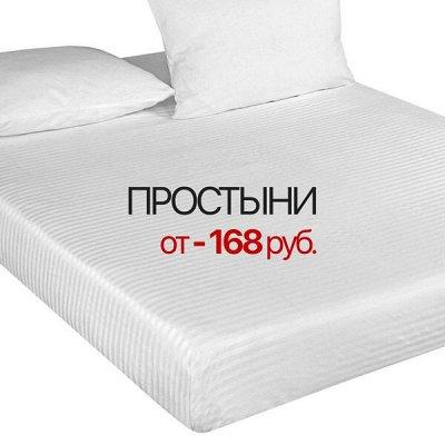 Ликвидация Гостиничного и ДОМАШНЕГО ТЕКСТИЛЯ!🔴Белоснежный + — Простыни — Постельное белье