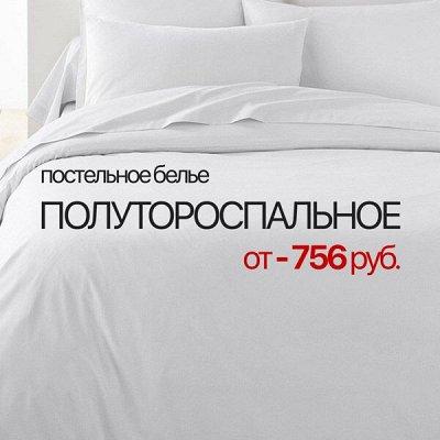 Ликвидация Гостиничного и ДОМАШНЕГО ТЕКСТИЛЯ!🔴Белоснежный + — Комплекты постельного белья (полутороспальные) — Полутороспальные комплекты