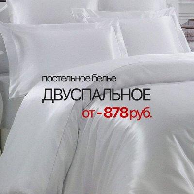 Ликвидация Гостиничного и ДОМАШНЕГО ТЕКСТИЛЯ!🔴Белоснежный + — Комплекты постельного белья (двуспальные) — Двуспальные и евро комплекты