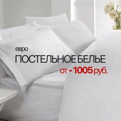 Ликвидация Гостиничного и ДОМАШНЕГО ТЕКСТИЛЯ!🔴Белоснежный + — Комплекты постельного белья (евро) — Двуспальные и евро комплекты