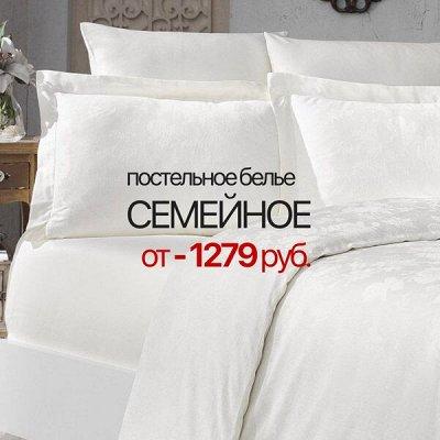 Ликвидация Гостиничного и ДОМАШНЕГО ТЕКСТИЛЯ!🔴Белоснежный + — Комплекты постельного белья (семейные) — Семейные комплекты