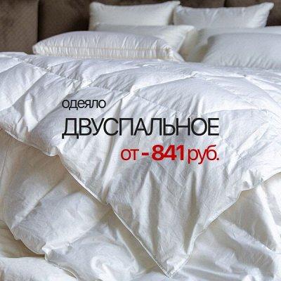 Ликвидация Гостиничного и ДОМАШНЕГО ТЕКСТИЛЯ!🔴Белоснежный + — Одеяла (двуспальные) — Шитье