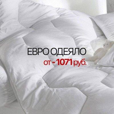 Ликвидация Гостиничного и ДОМАШНЕГО ТЕКСТИЛЯ!🔴Белоснежный + — Одеяла (евро) — Ванная
