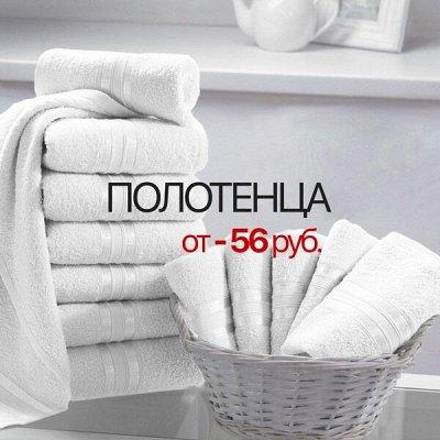Ликвидация Гостиничного и ДОМАШНЕГО ТЕКСТИЛЯ!🔴Белоснежный + — Полотенца — Прихожая и гардероб