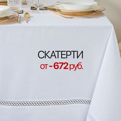 Ликвидация Гостиничного и ДОМАШНЕГО ТЕКСТИЛЯ!🔴Белоснежный + — Скатерти — Текстиль