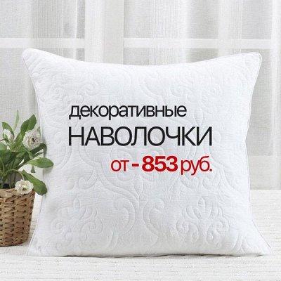 Ликвидация Гостиничного и ДОМАШНЕГО ТЕКСТИЛЯ!🔴Белоснежный + — Декоративные наволочки — Освещение