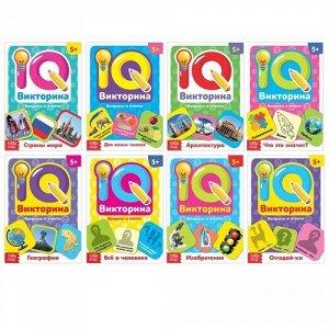 """Набор книг """"IQ викторины"""" 8 шт."""