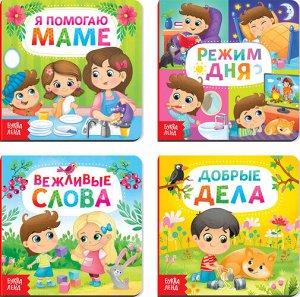 """Набор картонных книг """"Этикет для малышей"""" 4 шт. по 10 стр."""