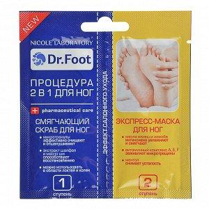 Скраб для ног смягчающий + экспресс-маска для ног марки Dr.Foot, двойное саше 8+8мл