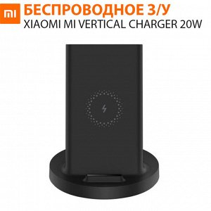 Беспроводное зарядное устройство Xiaomi Mi Vertical Wireless Charger 20W WPC02ZM