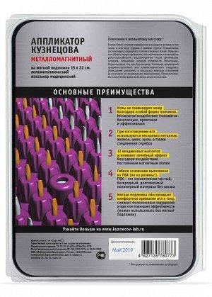 Массажер Массажер медицинский «Аппликатор Кузнецова металломагнитный» на мягкой подложке, 15х22 см, полиметаллический, фиолетовый  Основные преимущества:  1. Металлические иглы имеют гладкую, идеальну