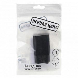 Зарядное устройство USB Эконом, 220В, 1.0A, пластик