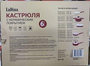 Кастрюля LaDina с керамическим покрытием 6л