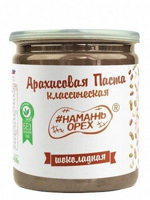 Арахисовая паста #Намажь_Орех  Классическая Шоколадная (Темный шоколад)   450 гр
