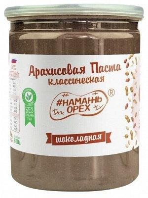 Арахисовая паста #Намажь_Орех  Классическая Шоколадная (Темный шоколад)   800 гр