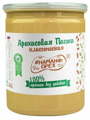 Арахисовая паста #Намажь_Орех Классическая 100% арахиса (без добавок)   800 гр