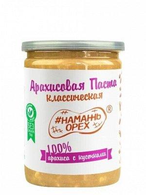 Арахисовая паста #Намажь_Орех Классическая 100% арахиса с кусочками арахиса (без добавок)   230 гр