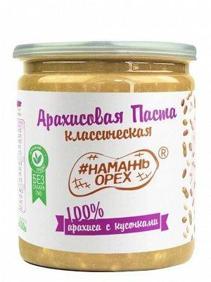 Арахисовая паста #Намажь_Орех Классическая 100% арахиса с кусочками арахиса (без добавок)   450 гр