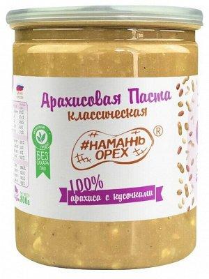 Арахисовая паста #Намажь_Орех Классическая 100% арахиса с кусочками арахиса (без добавок)   800 гр