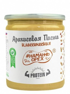 Арахисовая паста #Намажь_Орех Классическая Protein (повышенный уровень белка)   450 гр