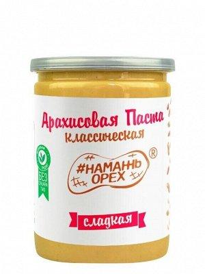 Арахисовая паста #Намажь_Орех Классическая Сладкая (Креми)   230 гр