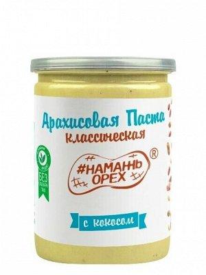 Арахисовая паста #Намажь_Орех Классическая с Кокосом (без сахара)   230 гр