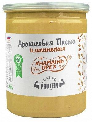 Арахисовая паста #Намажь_Орех Классическая Protein (повышенный уровень белка)   800 гр