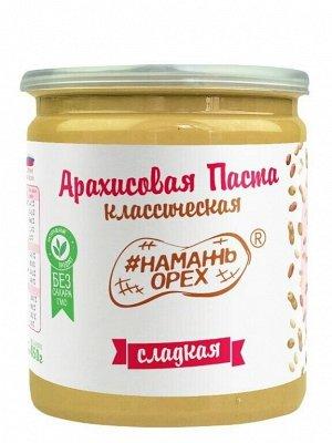 Арахисовая паста #Намажь_Орех Классическая Сладкая (Креми)   450 гр