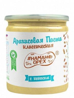 Арахисовая паста #Намажь_Орех Классическая с Кокосом (без сахара)   450 гр