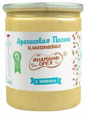 Арахисовая паста #Намажь_Орех Классическая с Кокосом (без сахара)   800 гр